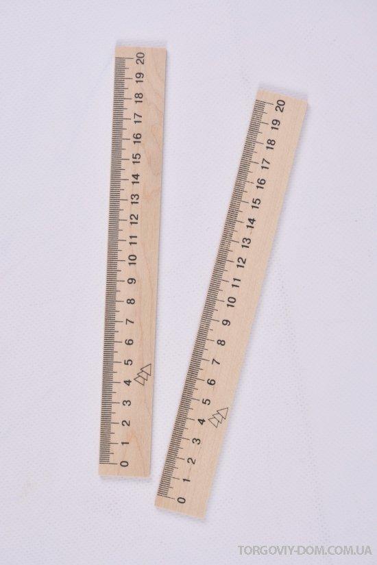 Линейка деревянная 20 см. арт.20