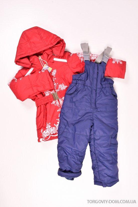 Куртка с комбинезоном для девочки болоньевая демисезонная (цв.красный) рост 80-104 арт.N-20