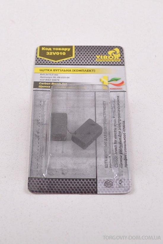 Щетки угольные B&D HL-08-025-66  6/9.3/13.5мм арт.32V010
