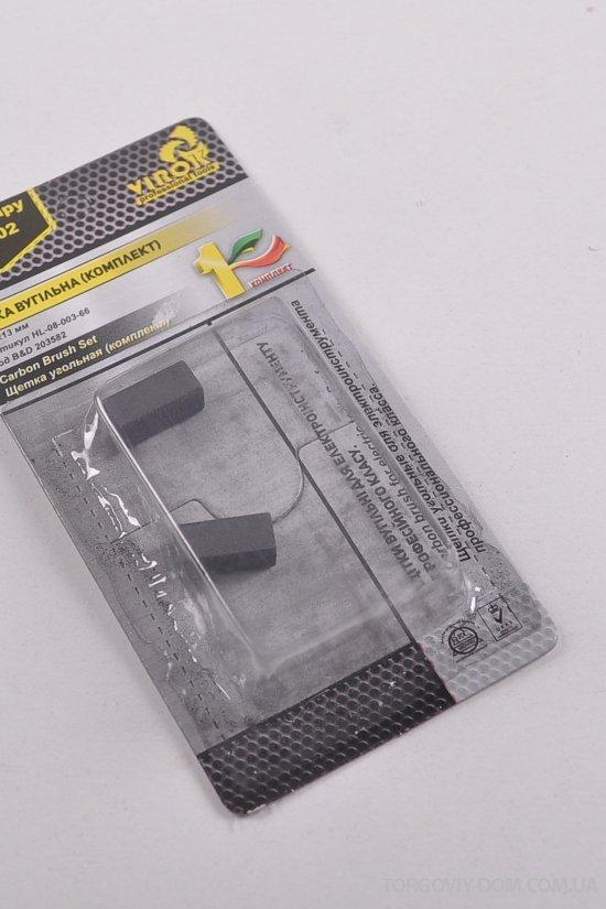 Щетки угольные C&D HL-08-003-66размер 6/6/13 мм арт.32V002