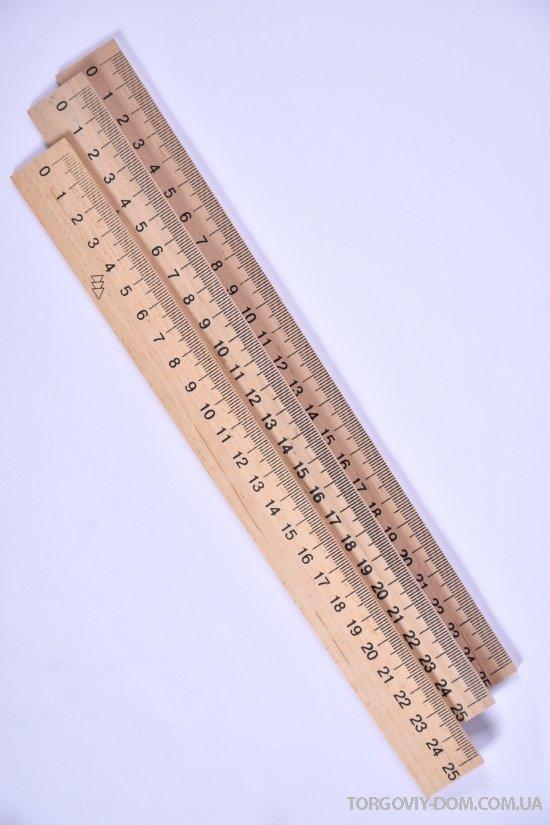 Линейка деревянная 25 см. арт.25см