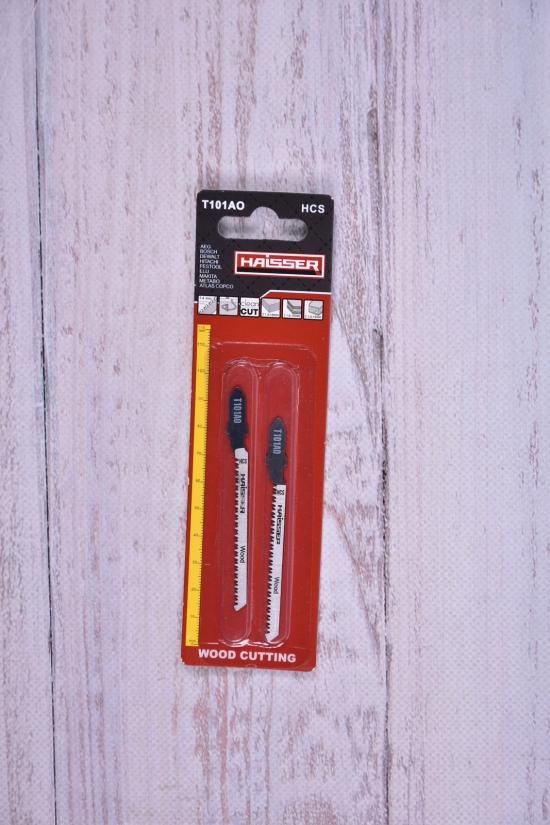 Набор пилочек для лобзика цена за 2 шт. 50мм. HAISSER арт.T101AO