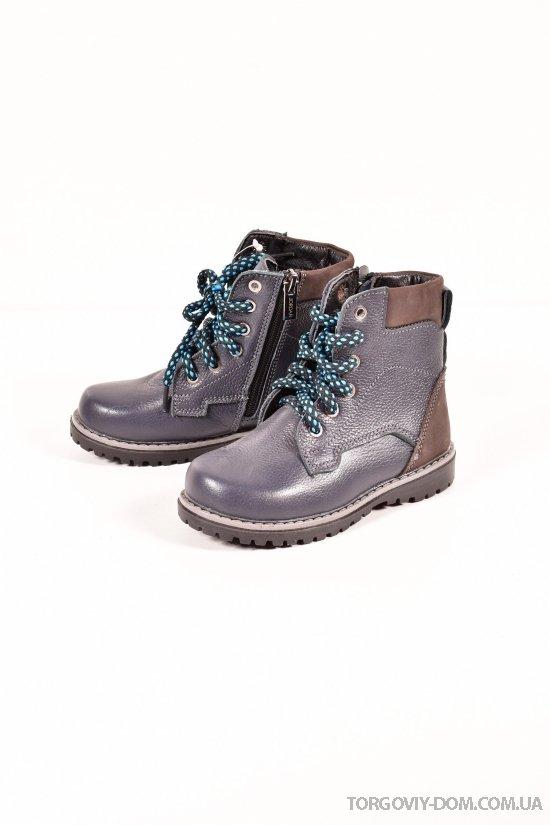 Ботинки для мальчика (цв.синий) демисезонные из натуральной кожи Jordan Размеры в наличии : 27,28,29,30,31 арт.0205