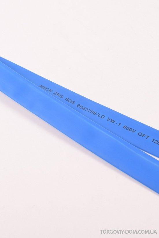 Трубка термоусадочная LXL 1m/20.0mm (цв.синий) арт.DRS-20