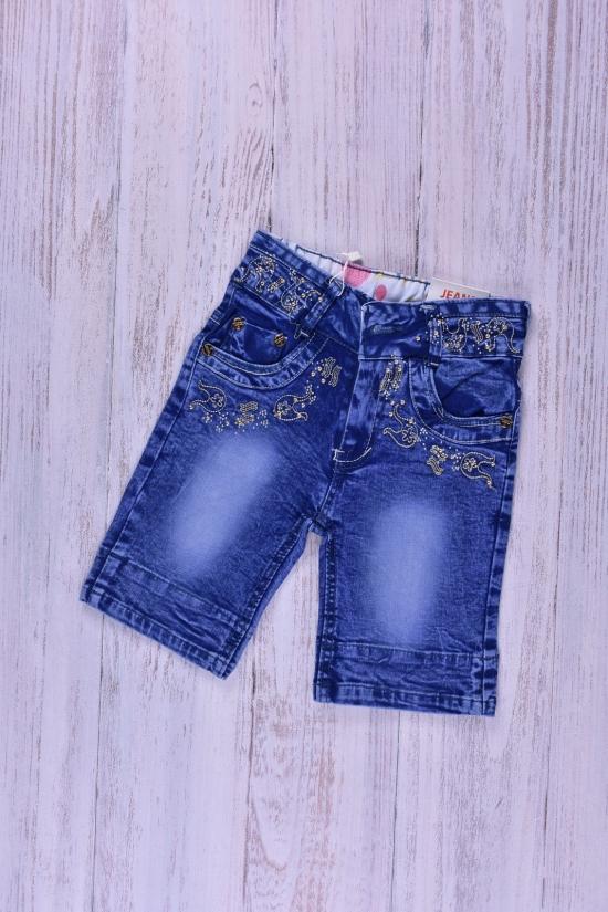 Шорты для девочки джинсовые Фрайерок и Фифочка (Cotton 65%,Polyester 35%) Роста в наличии : 92,98,104,110 арт.218