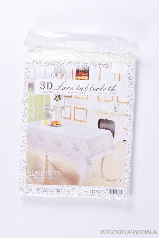 Скатерть жаккардовая (3D) на стол  размер 150/220 см. арт.D-18