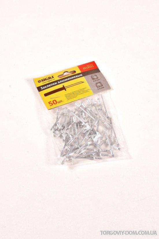 """Заклёпки алюминиевые 4,0/6,40мм 50 шт. """"Standard"""" арт.2612511"""