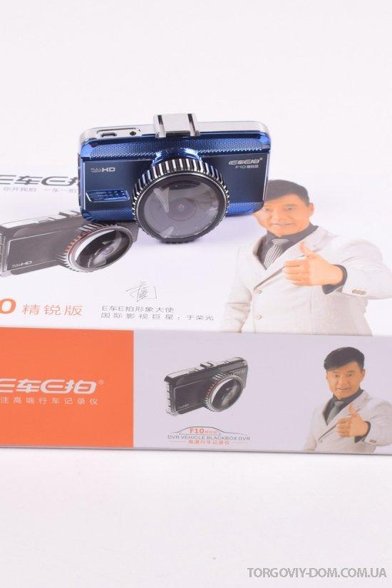 Автомобильный видеорегистратор арт.DVR-F10