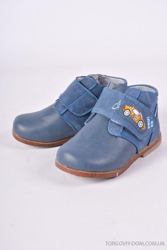 Ботинки для мальчика демисезонные из натуральной кожи  LADABB Размеры в наличии : 19,20,21,22,23,24,25,26 арт.M32-17