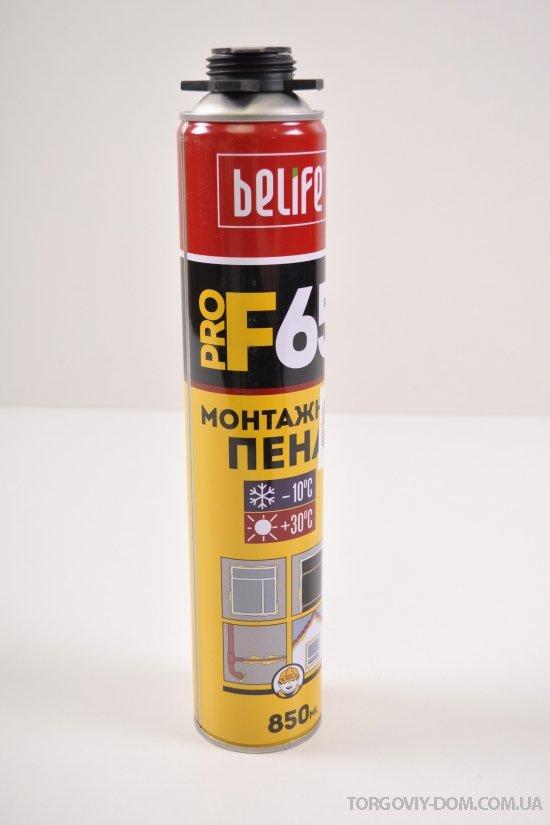Пена монтажная BeLife 850мл. (профессиональная) арт.F65